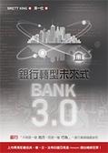 Bank 3.0:銀行轉型未來式