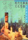 現代文學與文化想像:從台灣到香港