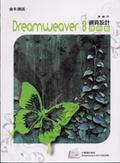 Dreamweaver 8網頁設計應用集