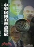 中華民國的憲政發展:民國卅八年以來的憲法變遷