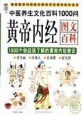 黄帝内经图文百科:1000个你应该了解的黄帝内经常识:囊括黄帝内经养生理论与实践的百科全书