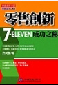零售創新:7-ELEVEN成功之秘
