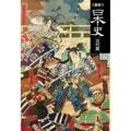 圖說日本史