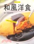 和風洋食:懷念的40道日式方味西餐