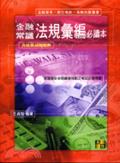 金融常識:法規彙編必讀本