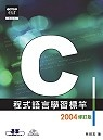 C程式語言學習標竿