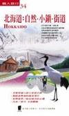 北海道:自然.小鎮.街道