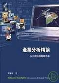 產業分析精論:多元觀點與策略思維:multi-viewpoints & strategic thinking