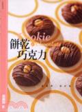 餅乾.巧克力:超簡單.最好做