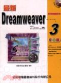 最新Dreamweaver 3彩色書