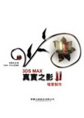 3DS MAX真實之影II:場景製作