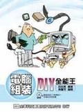 電腦組裝DIY全能王