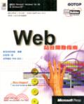 Web站台開發指南
