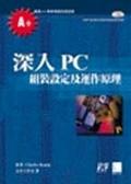 深入PC組裝設定及運作原理:美國A+專業電腦技能認證