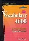 Vocabulary 4000:必考4000單字書
