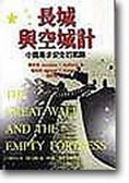 長城與空城計:中國尋求安全的戰略