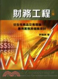 財務工程:衍生性商品交易理論、實務與個案硏討:the practical application and case study in derivative transaction