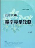 iBT托福單字完全攻略