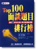 TOP100面談題目排行榜