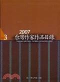 台灣作家作品目錄20072007