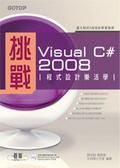 挑戰Visual C# 2008程式設計樂活學