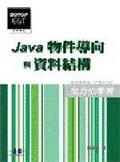 Java物件導向與資料結構全方位學習