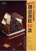 日本人氣糕點師傅創意蛋糕50款
