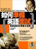 如何準備英語面試:英語面試的專業化指南