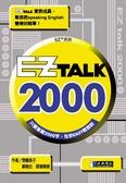 EZ talk 2000