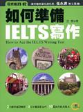 如何準備IELTS寫作