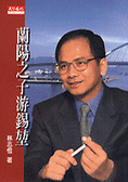 蘭陽之子游錫堃:the biography of Yu Shyi-Kun