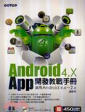 Android 4.X App開發教戰手册:適用Android 4.x-2.x