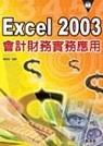 Excel 2003會計財務實務應用