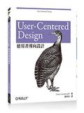 User-Centered Design使用者導向設計