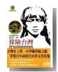 探險台灣:鳥居龍藏的台灣人類學之旅