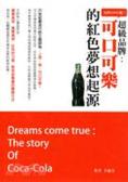 每秒20000瓶!超級品牌:可口可樂的紅色夢想起源