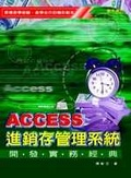 Access進銷存管理系統開發實務經典