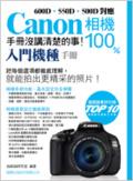 CANON相機100%:手冊沒講清楚的事!入門機種手冊:600D.550D.500D對應