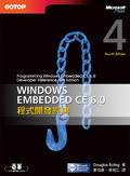 Windows Embedded CE 6.0程式開發經典