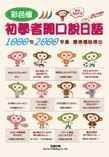 初學者開口說日語:1000句2000字彙 聽得懂說得出