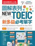圖解表列NEW TOEIC新多益必考單字