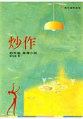 炒作:劉令儀美食小說