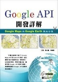 Google API開發詳解:Google Maps與Google Earth雙劍合壁