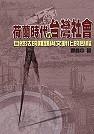 荷蘭時代的台灣社會:自然法的難題與文明化的歷程