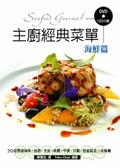 主廚經典菜單:70道豐盛海味:海鮮篇:魚排íB全魚íB軟體íB甲殼íB貝類-你家就是三星餐廳
