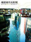 嬉遊城市光影間:歐洲六國建築之旅