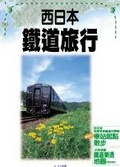 西日本鐵道旅行