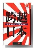跨越日本:日本產業五十年歷史回顧