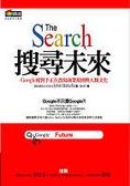 搜尋未來:Google和對手正在改寫商業規則與人類文化