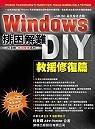 Windows排困解難DIY:救援修復篇